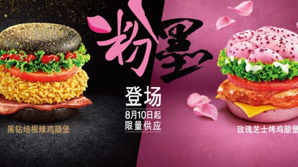 kfc-launches-pink-chicken-burgers-in-china